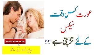 Humbistri ka tariqa in urdu | Mardana timing barhany ka tarika in urdu | Healthy Tips