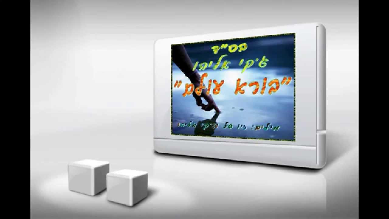 בורא עולם -  ג'קי אליהו - להיט בהשגחה תורנית - BORE OLAM