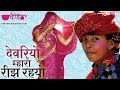 Download New Rajasthani Holi Songs 2016 | Devariyo Mharo Reejh Rahyo Parnariya | Holi  Songs Full HD MP3 song and Music Video
