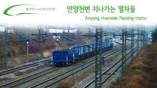 안양천변 지나가는 열차들 / Anyang riverside Passing trains / 安養(アニャン)川沿い通過列車