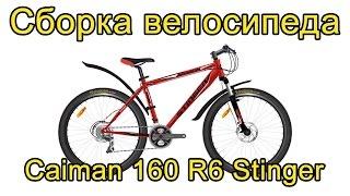 Видео инструкция по сборке велосипеда caiman 160 R6 stinger(На истину не претендую, но собирали так! В общем тут есть полет фантазий.... Ссылка на проект Сибирский Экстри..., 2016-07-03T03:19:50.000Z)