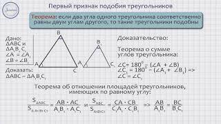 Геометрия 8 класс. Первый признак подобия треугольников