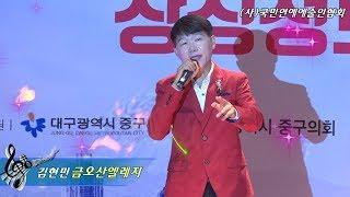 가수김현민, 금오산엘레지,(사)국민연예예술인협회
