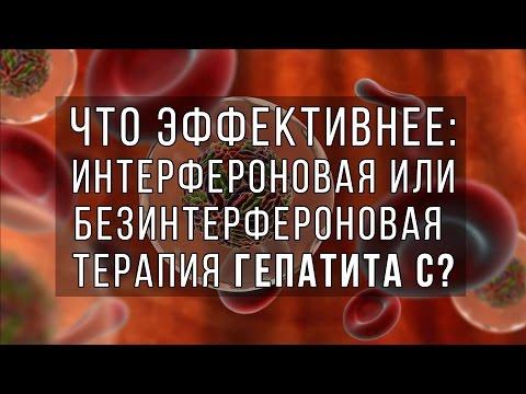 Гепатит В -