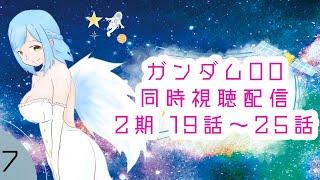 【同時視聴】ガンダムOO【二期 19話~25話】