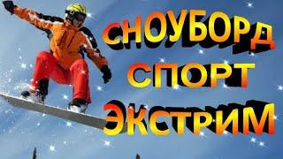 Сноуборд.Спорт. Экстрим.