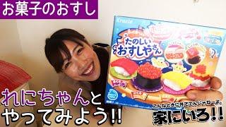 【お菓子のおすし】れにちゃんとやってみよう!!【こんなときに外でてんじゃねーよ、家にいろ!!】