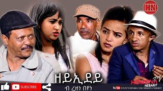 HDMONA - ዘይኢደይ ብ ረዘነ በየነ Zeyidey by Rezene Beyene New Eritrean Comedy 2019