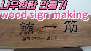 우드슬랩으로   나무현판 만들기 (wood sign m…