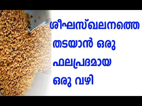 rust malayalam meaning