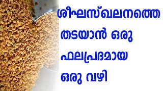 How to solve Premature Ejaculation in Malayalam