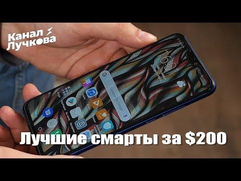 ТОП смартфонов за $200 в 2019 / Их мало