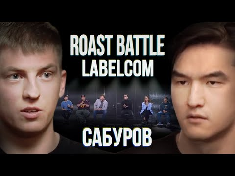 Roast Battle LC #1 Нурлан Сабуров X Алексей Щербаков