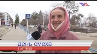 """Выпуск программы """"День"""" от 1 апреля 2020г."""