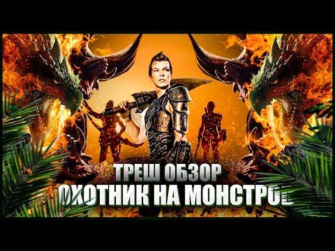 ТРЕШ ОБЗОР фильма ОХОТНИК НА МОНСТРОВ