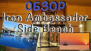 Обзор - Iron Ambassador Side Beach 5*