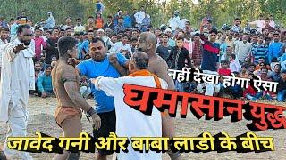 जावेद गनी Vs बाबा लाडी का गुस्सा फूट पड़ा फिर हुआ घमासान युद्ध। Javed Gani Vs Baba Ladi