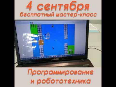 Программирование для детей. Проект компьютерной игры
