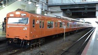 JR西日本 103系 先頭車827編成 高運転台 リニューアル車 大阪駅