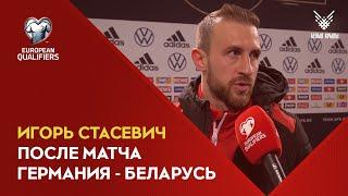 Игорь Стасевич после матча Германия Беларусь