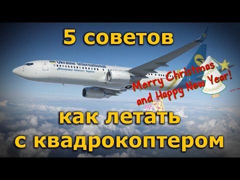 5 советов как путешествовать на самолете с квадрокоптером
