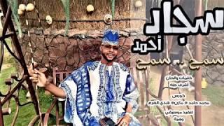 سجاد احمد -    سمح .. سمح    New 2017    أغاني سودانية 2017