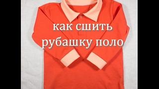 полный цикл пошива рубашки поло