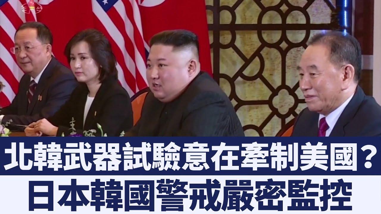 北韓進行新武器試驗 金正恩意在牽制美國?|新唐人亞太電視|20190419 - YouTube