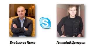 1. Интервью: Владислав Гилка и Геннадий Цеморин.