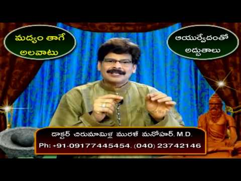 Alcohol Addiction   Home Remedies   Telugu   Dr  Murali Manohar, M D  Ayurveda – She Fashion