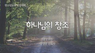 하나님의 창조 | 김영란 전도사