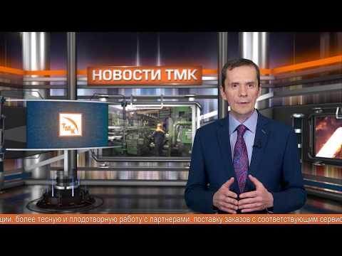Новости ТМК 13.02.2020