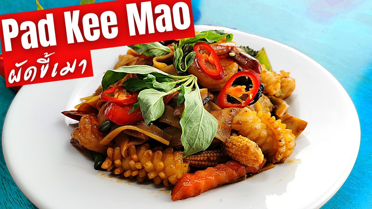 The Best Thai Drunken Noodles Recipe Use Krachai And Young Peppercorn Youtube