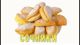 Сочни (Сочники) с творогом/Bring (Groats) with cottage cheese