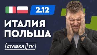 ИТАЛИЯ ПОЛЬША Прогноз Шнякина на футбол
