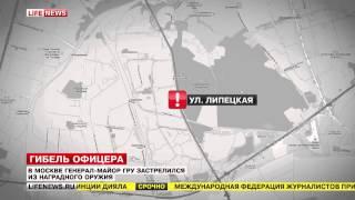 В Москве из наградного оружия застрелился генерал майор ГРУ