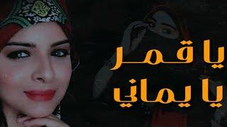 ياقمر يايماني - فرقة أنغام صنعاء ( هيثم العلفي \u0026 اماني \u0026 ايمان ) كلمات | 2020