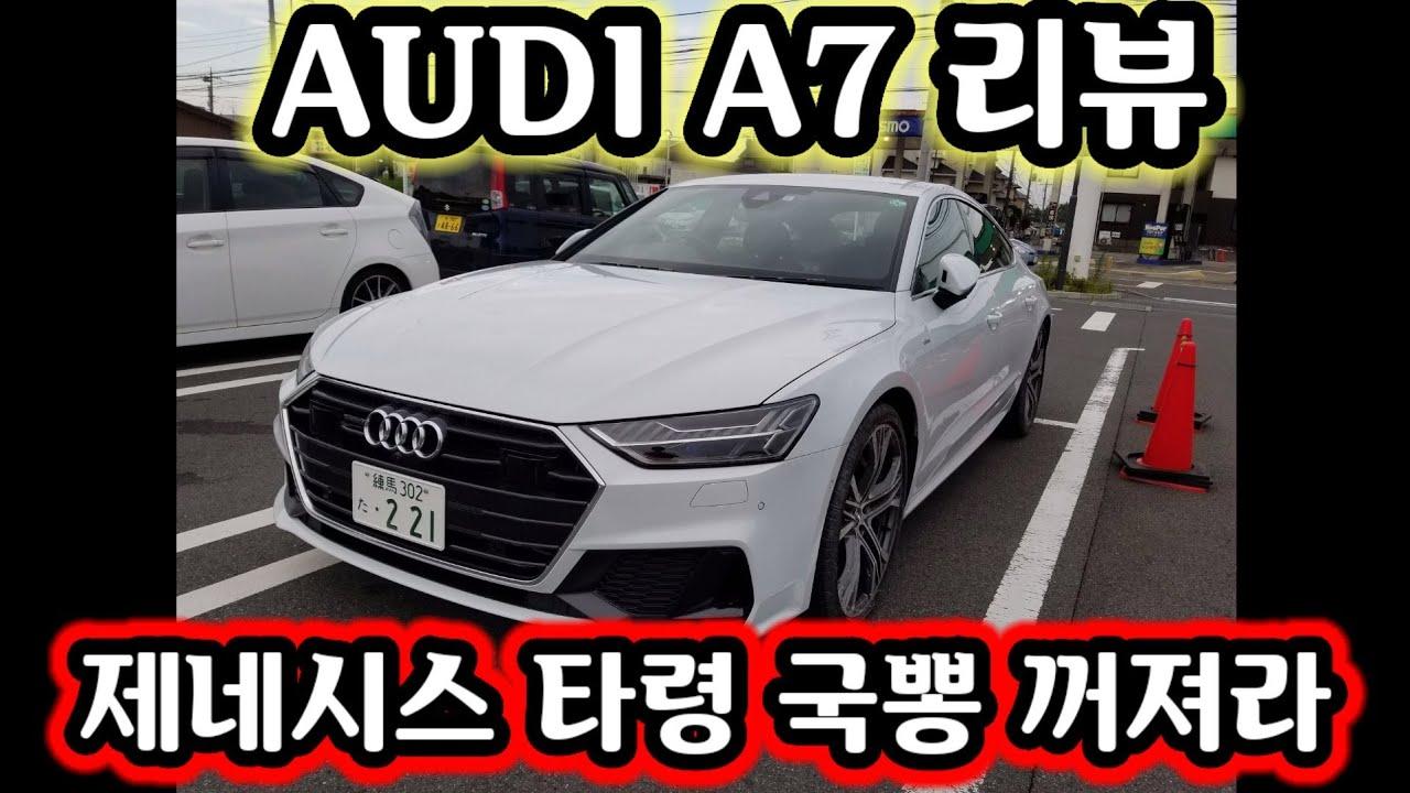 AUDI 아우디 A7 리뷰 - 독일차의 정숙성은 렉서스 LS, Lexus GS 추종 불허함. 수입차,외제차,제네시스 타령 그만! 윤서인, 롯본기김교수 등 갑부들에게 추천