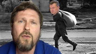 Янукович, похититель нормальной жизни