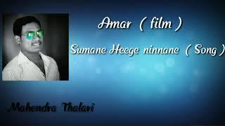 summane-heege-ninnane-karoke-with-in-english