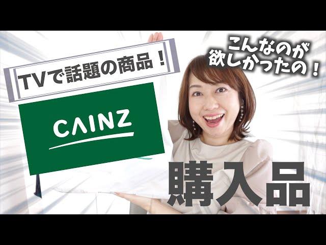 【カインズ購入品】SNSやTVで話題の優秀アイテムを紹介!