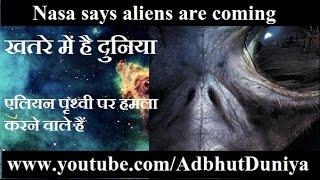 Will aliens attack earth? खतरे में है दुनिया एलियन पृथ्वी पर हमला करने वाले हैं