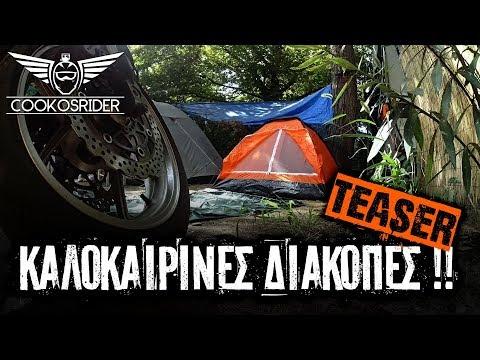 ΚΑΛΟΚΑΙΡΙΝέΣ ΔΙΑΚΟΠέΣ (Teaser) - Summer Vacations in Greece Movie Trailer (Greek Motovlogger)