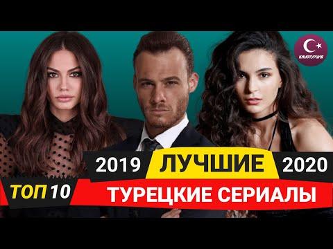 ТОП-10. Лучшие турецкие сериалы 2019 - 2020 года по мнению зрителей - Ruslar.Biz