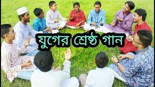 bangla gazal 2018   শ্রেষ্ঠ রোযার গান   bangla islamic song   Bangla Gojol   Bangla Hamd