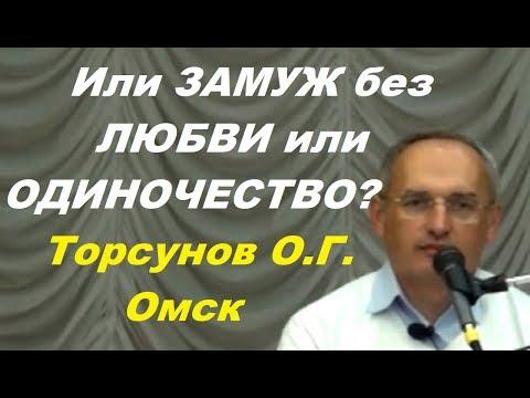 Или ЗАМУЖ без ЛЮБВИ или ОДИНОЧЕСТВО? Торсунов О.Г. Омск