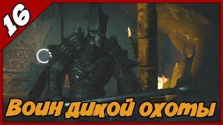 Ведьмак 3 Дикая Охота ➨ Прохождение На Русском ◄#16► Воин дикой охоты