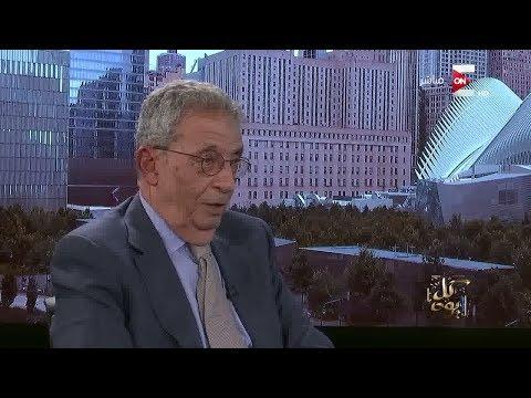 كل يوم - عمرو موسى يوضح لماذا كان الرئيس عبد الناصر يستورد طعامه من سويسرا  - 23:20-2017 / 9 / 20