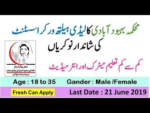 Department of Population Welfare KPK Jobs 2019 Download Form nts org