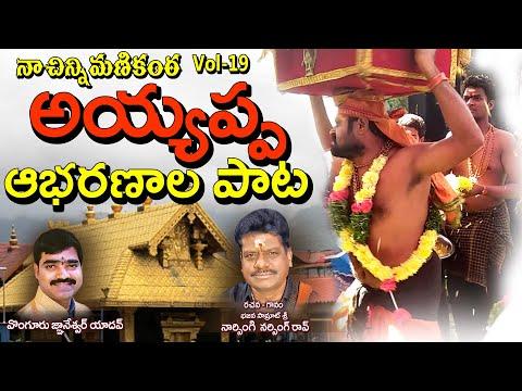 ayyappa-aabharanaalu-special-song//-naarsingi-narsing-rao//krishna-sai//svc-recording-company